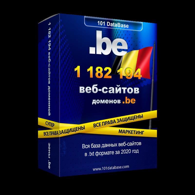 Все сайты Бельгии - доменной зоны .be