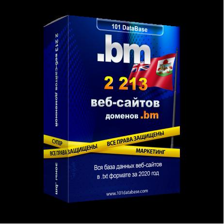 Все сайты Бермуд - доменной зоны .bm