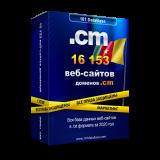 Все сайты Камеруна - доменной зоны .cm