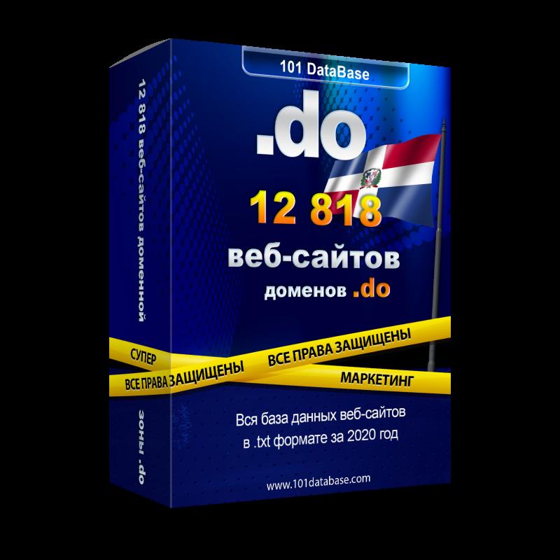 Все сайты Доминиканской Республики - доменной зоны .do