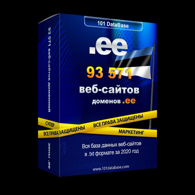 Все сайты Эстонии - доменной зоны .ee
