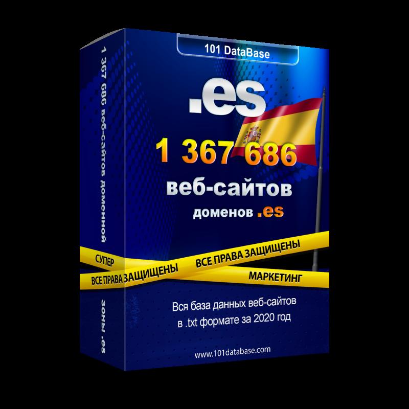 Все сайты Испании - доменной зоны .es